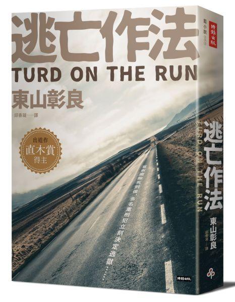 逃亡作法 TURD ON THE RUN