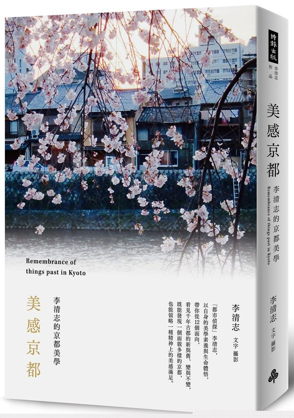 美感京都:李清志的京都美學