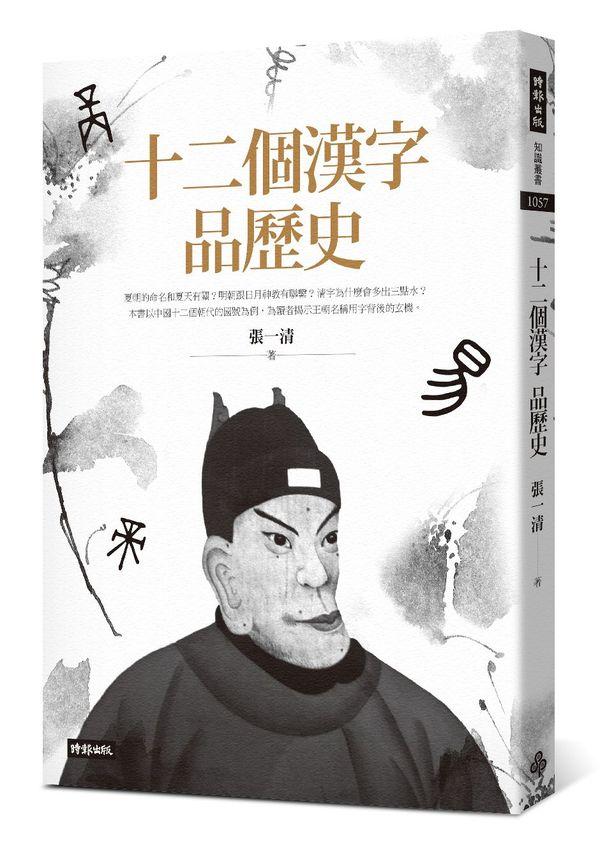 十二個漢字品歷史
