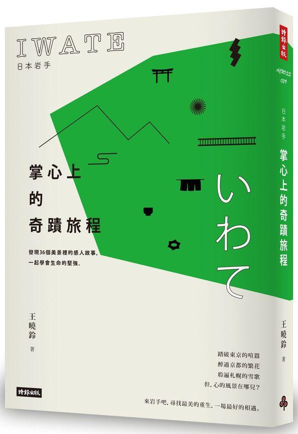 日本岩手,掌心上的奇蹟旅程:發現36個美景裡的感人故事,一起學會生命的堅強