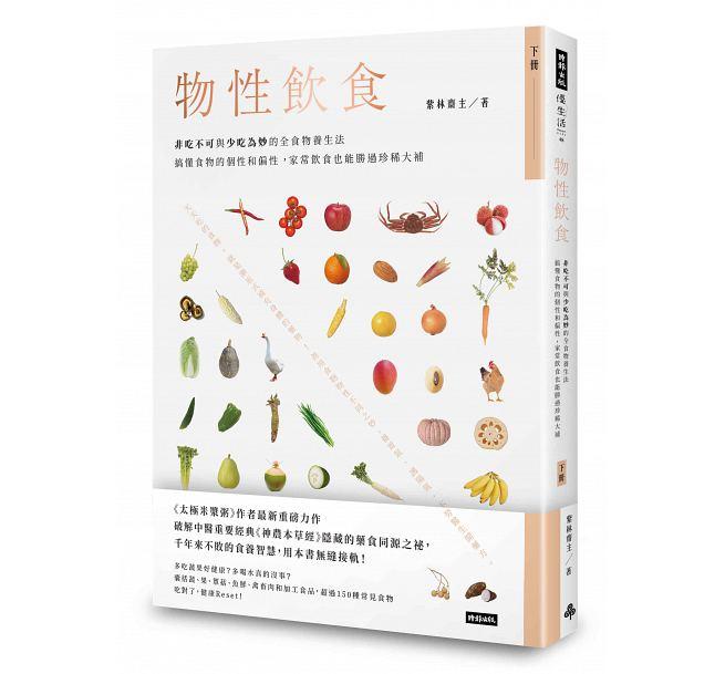 物性飲食‧非吃不可與少吃為妙的全食物養生法【下冊】搞懂食物的個性和偏性,家常飲食也能勝過珍稀大補
