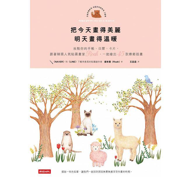 把今天畫得美麗,明天畫得溫暖:妝點你的手帳、日曆、卡片,跟著韓國人氣貼圖畫 家Roah,一起繪出45款療癒插畫