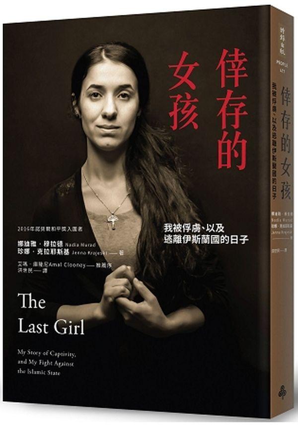 倖存的女孩:我被俘虜、以及逃離伊斯蘭國的日子