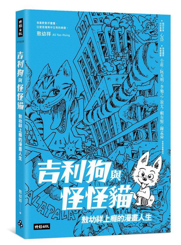 吉利狗與怪怪貓:敖幼祥上癮的漫畫人生