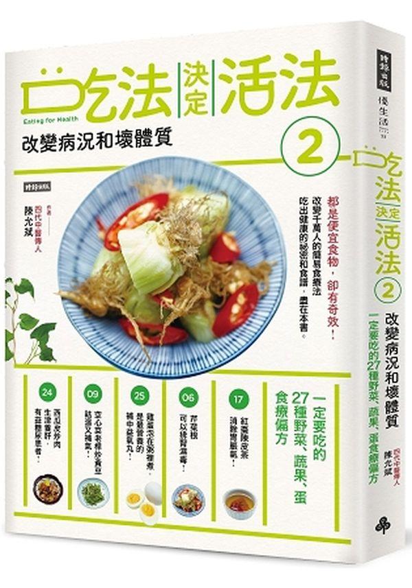 吃法決定活法2 改變病況和壞體質:一定要吃的27種野菜、蔬果、蛋食療偏方