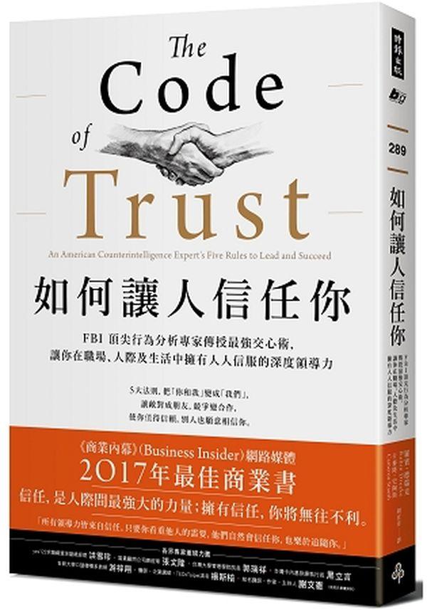如何讓人信任你:FBI 頂尖行為分析專家傳授最強交心術,讓你在職場、人際及生活中擁有人人信服的深度領導力