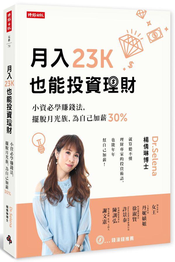 月入23K也能投資理財:小資必學賺錢法,擺脫月光族,為自己加薪30%