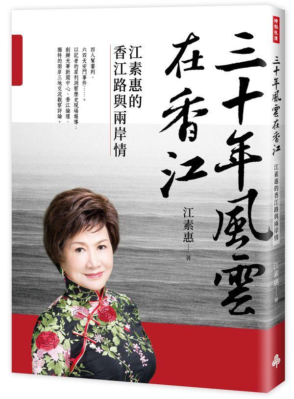 三十年風雲在香江:江素惠的香江路與兩岸情