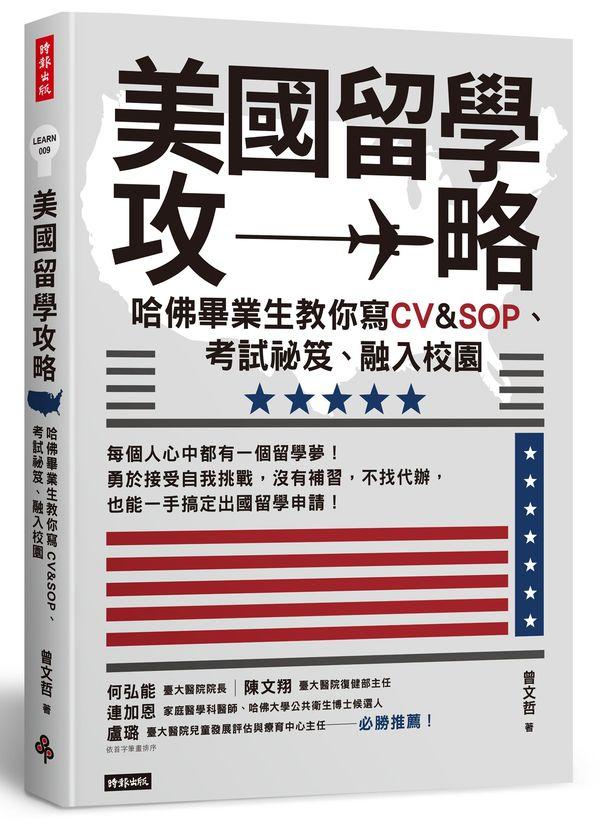 美國留學攻略:哈佛畢業生教你寫CV&SOP、考試祕笈、融入校園