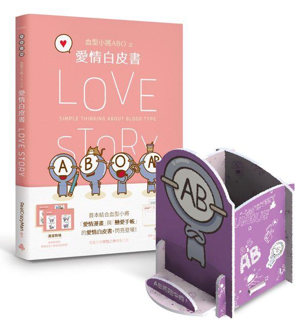 血型小將ABO之愛情白皮書+限量ABO多功能置物架(中肯AB將)