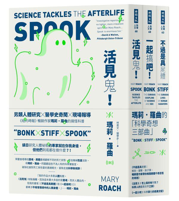 瑪莉・羅曲的「科學奇想三部曲」:不過是具屍體+活見鬼+一起搞吧!科學與性的奇異交配