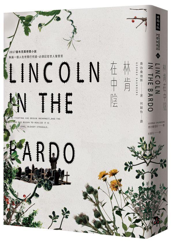 林肯在中陰