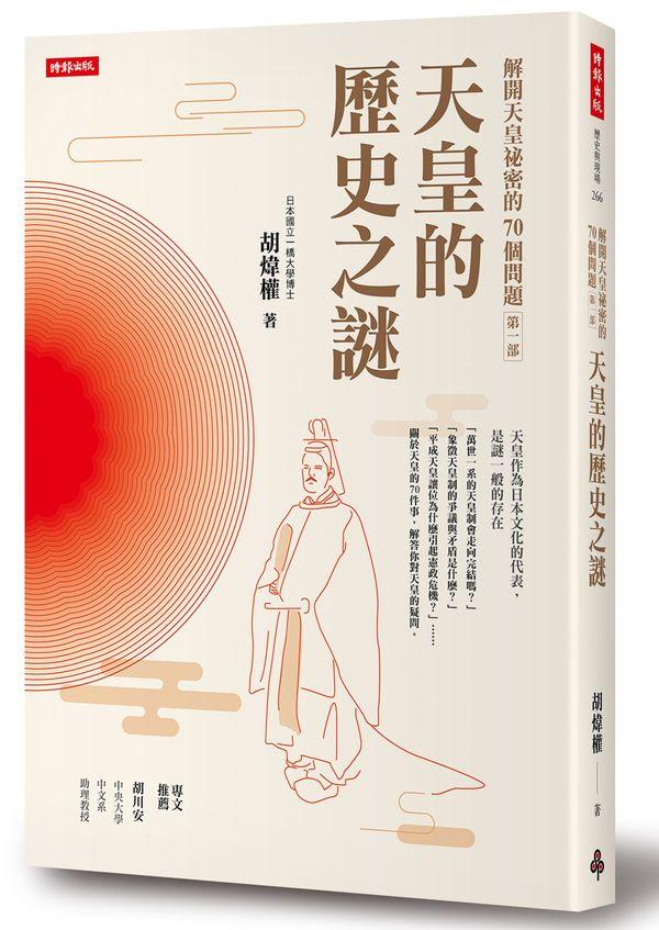 解開天皇祕密的70個問題第一部:天皇的歷史之謎