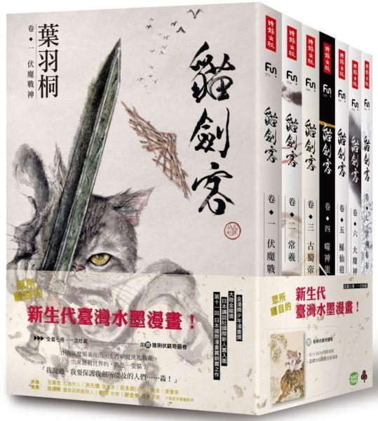 貓劍客【第一部‧珍藏套書版】(共七冊,加贈《猞猁伏窮奇》水墨大海報)