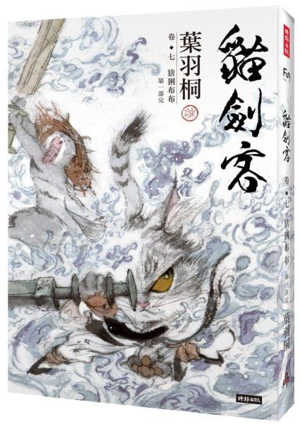 貓劍客 卷七‧猞猁布布(第一部完)