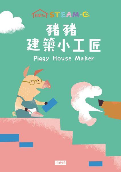 在家玩STEAM+C:豬豬建築小工匠