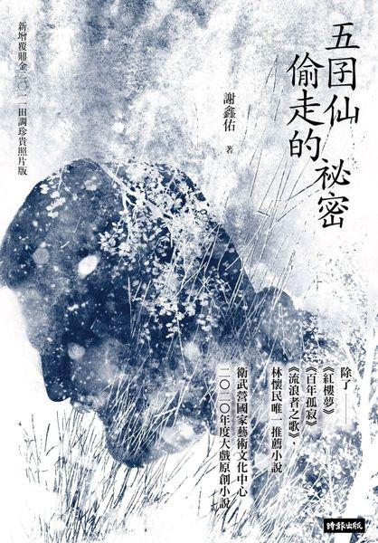 五囝仙偷走的祕密:新增覆鼎金2011田調珍貴照片版