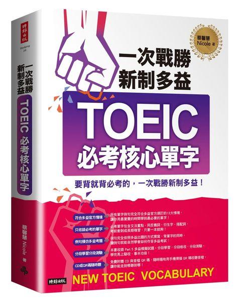 一次戰勝新制多益TOEIC必考核心單字(附1CD+QR碼線上音檔)