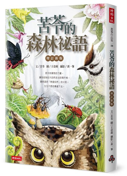 苦苓的森林祕語【增訂新版】