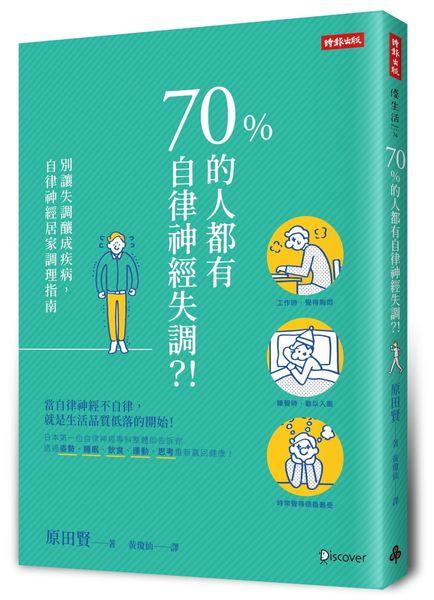 70%的人都有自律神經失調?!:別讓失調釀成疾病,自律神經居家調理指南
