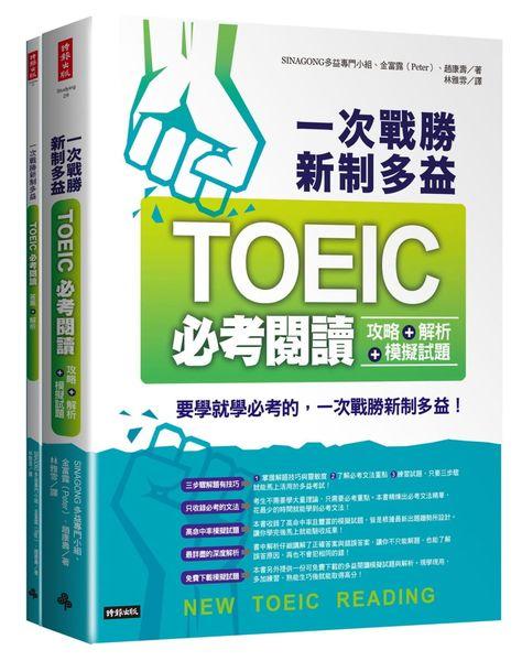 一次戰勝新制多益TOEIC必考閱讀攻略+解析+模擬試題 (2書裝)