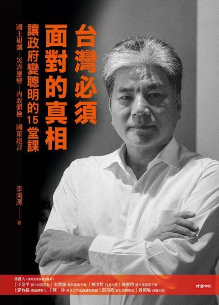 台灣必須面對的真相
