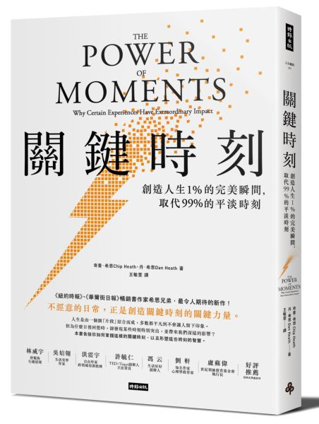 關鍵時刻:創造人生1% 的完美瞬間,取代 99% 的平淡時刻