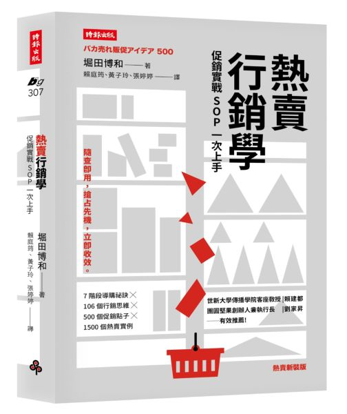 熱賣行銷學:促銷實戰SOP一次上手(熱賣新裝版)