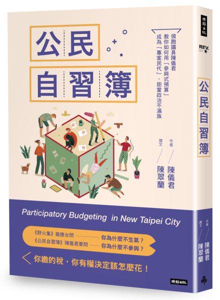 公民自習簿:領跑議員陳儀君教你如何用「參與式預算」成為「專案民代」,拒當政治不滿族