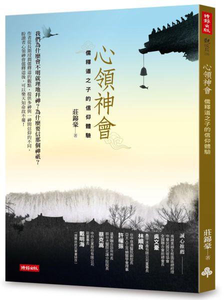 心領神會:儒釋道之子的信仰體驗