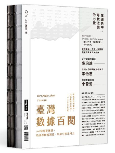 臺灣數據百閱(雙面書封設計):100個重要議題,從圖表開啟對話、培養公民思辨力