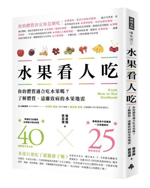 水果看人吃:你的體質適合吃水果嗎?了解體質,遠離致病的水果地雷