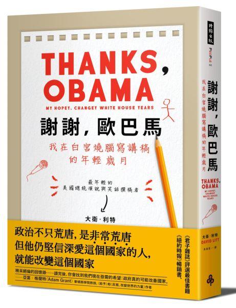 謝謝,歐巴馬:我在白宮燒腦寫講稿的年輕歲月