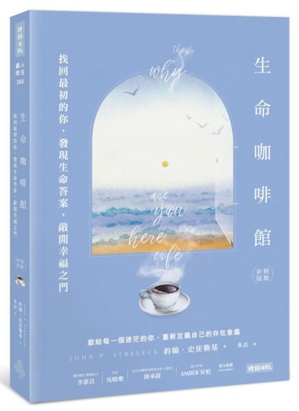 生命咖啡館:找回最初的你,發現生命答案,敲開幸福之門【精緻新版】