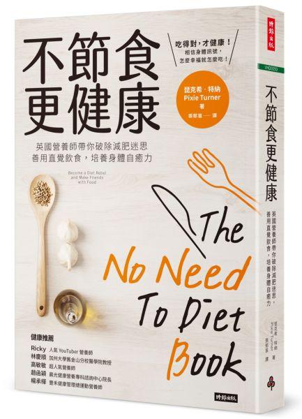 不節食更健康:英國營養師帶你破除減肥迷思,善用直覺飲食,培養身體自癒力