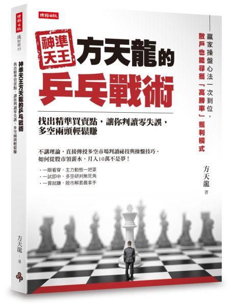 神準天王方天龍的乒乓戰術:找出精準買賣點,讓你判讀零失誤,多空兩頭輕鬆賺