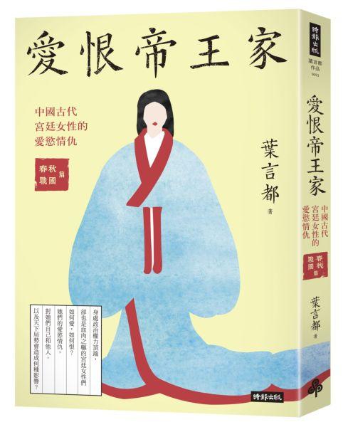 愛恨帝王家:中國古代宮廷女性的愛慾情仇——春秋戰國篇