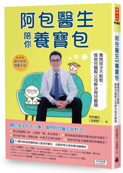 阿包醫生陪你養寶包:養育孩子不輕鬆,暖爸兒醫幫父母解決育兒難題(隨書贈《育兒常見難題手冊》)