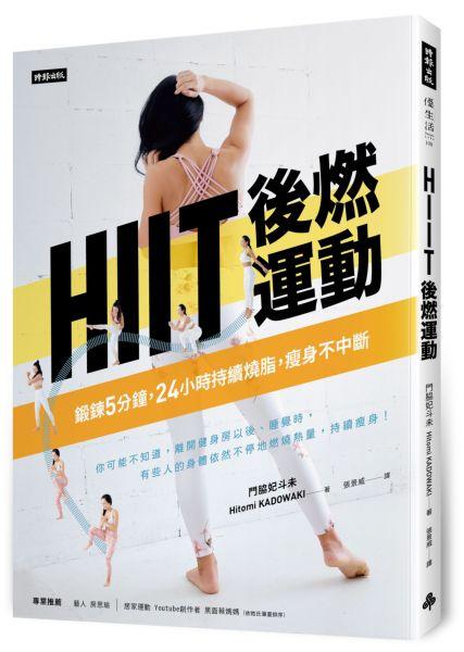 HIIT後燃運動:鍛鍊5分鐘,24小時持續燒脂,瘦身不中斷
