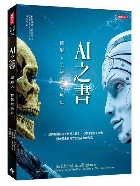 AI之書:圖解人工智慧發展史