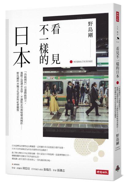 看見不一樣的日本:「高級國民」引發階級對立,獲勝之道講求美學,不讓座是怕被嗆聲或婉拒……野島剛的46種