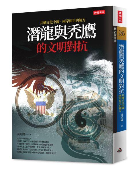 潛龍與禿鷹的文明對抗:共構文化中國,兩岸和平的解方