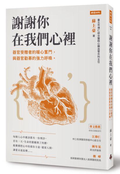 謝謝你在我們心裡:器官受贈者的暖心奮鬥,與器官勸募的強力呼喚