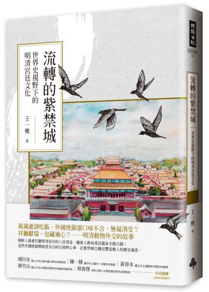 流轉的紫禁城:世界史視野下的明清宮廷文化