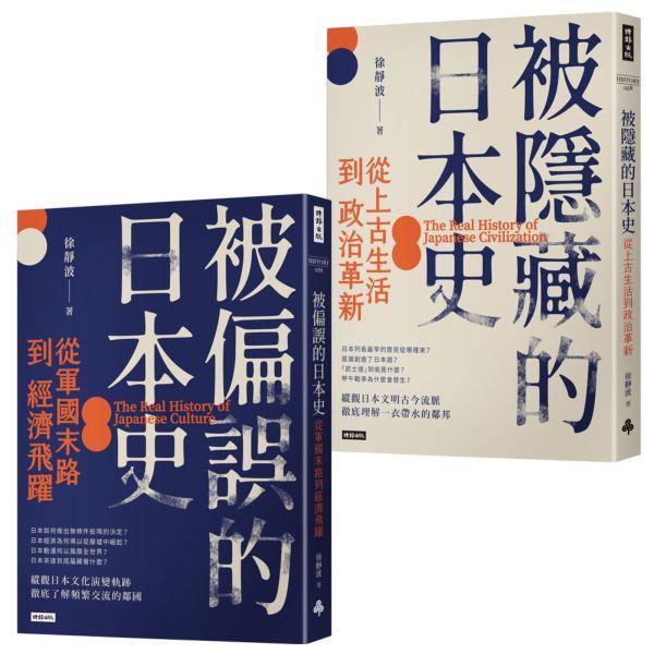 徐靜波講日本史【全二冊】