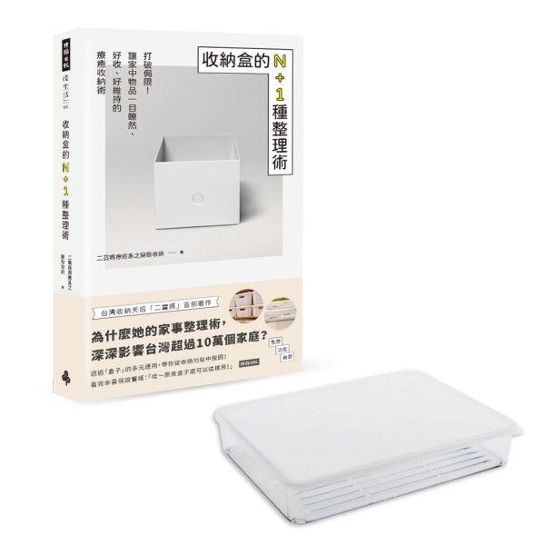 【首刷限量韓國Silicook保鮮盒版】收納盒的N+1種整理術:打破侷限!讓家中物品一目瞭然、好收、好維持的療癒收納術(隨書贈:韓國Silicook冰箱系統保鮮盒)