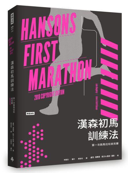 漢森初馬訓練法:第一次跑馬拉松就完賽