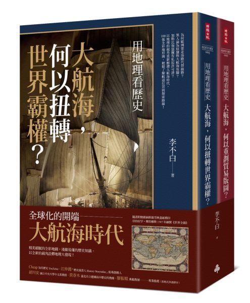 用地理看歷史:大航海時代(全二冊)