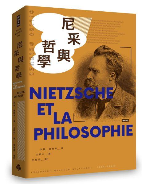 尼采與哲學