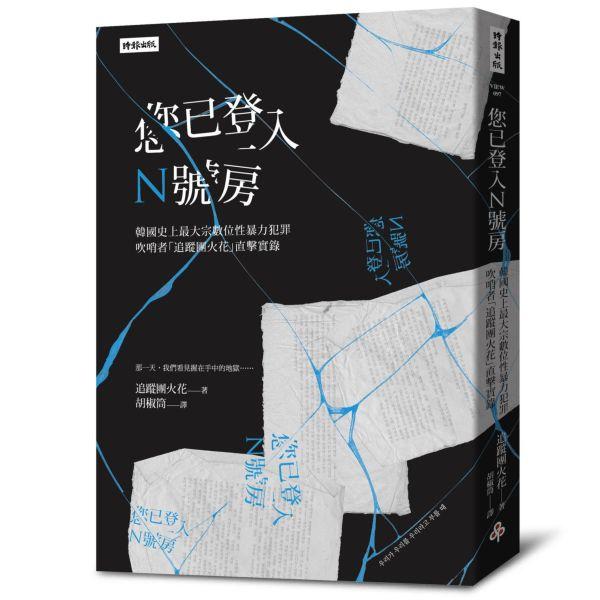 您已登入N號房:韓國史上最大宗數位性暴力犯罪吹哨者「追蹤團火花」直擊實錄